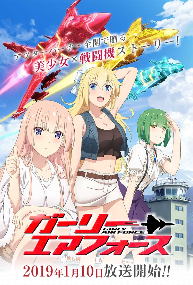 TVアニメ『ガーリー・エアフォース』公式サイト